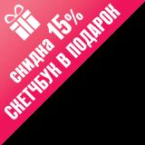 15%+скетчбук в подарок