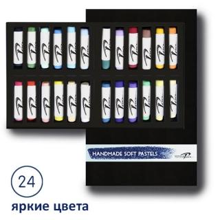 Набор сухой пастели ручной работы «Яркие цвета» Черная речка, 24 цвета в картонной коробке