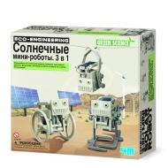 Набор 4M - Солнечные мини-роботы. 3 в 1