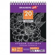 """Скетчбук Brauberg Art """"Debut"""" черная бумага 120 г/м2, 145х205 мм, 20 л., гребень, жёсткая подложка"""