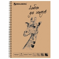"""Альбом-скетчбук Brauberg Art """"Classic"""" А4 (210х297 мм), белая бумага, 30 л., 150 г/м2, гребень"""