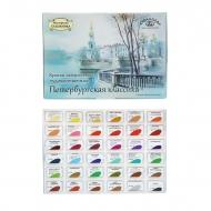 Акварельные краски «Петербургская классика» Аква-Колор, набор 36 цветов
