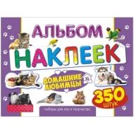 """Альбом с наклейками Лис """"Домашние любимцы"""", A4, 350шт."""