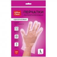 Перчатки полиэтиленовые одноразовые OfficeClean, разм. L, 50 пар (100 шт.), пакет с европодвесом