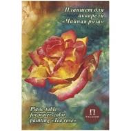 """Планшет для акварели 20л. А4 Лилия Холдинг """"Чайная роза"""", 200г/м2, """"Холст"""""""