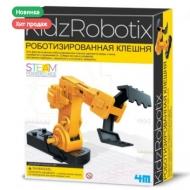 Набор 4M - Роботизированная клешня