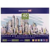 """Альбом для маркеров и фломастеров Brauberg Art """"Classic"""" формат А4 (210х297 мм), 70 г/м2, 40 л."""