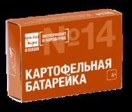 Набор для опытов ПРОСТАЯ НАУКА 0314 Картофельная батарейка