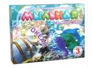 Набор мыльная мастерская - Океан