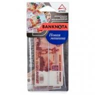 Ароматизатор автомобильный подвесной картонный Banknota 5000 рублей, аромат Новая машина, A1509102