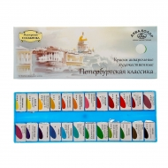 Акварельные краски «Петербургская классика» Аква-Колор, набор 24 цвета