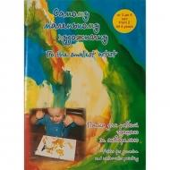 """Папка для акварели и гуаши """"Самому маленькому художнику"""" Лилия Холдинг, 20 листов, А4, 120 г/м2"""