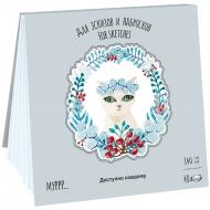 """Планшет для эскизов и зарисовок на склейке Лилия Холдинг """"Времена кошек"""" 210*210мм, голубая бумага 140г/м2, 40листов"""