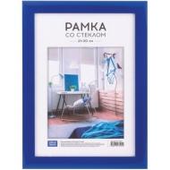 Рамка пластиковая 21*30см, OfficeSpace, №10/1, синий