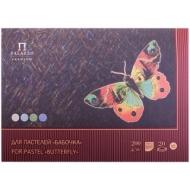 """Планшет для пастелей 20л. А3 Лилия Холдинг """"Бабочка"""", 200г/м2, 4-х цветная тонированная"""