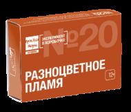 Набор для опытов ПРОСТАЯ НАУКА 0320 Разноцветное пламя