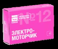 Набор для опытов ПРОСТАЯ НАУКА 0312 Электромоторчик