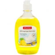 Средство для мытья посуды OfficeClean Лимон, 500мл