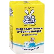 Мыло хозяйственное Ушастый нянь, для детского белья, отбеливающее, 180г