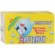 Мыло хозяйственное Аистенок, 200г