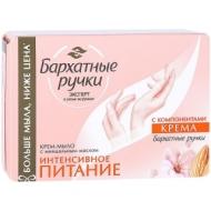 Мыло-крем туалетное Бархатные ручки Интенсивное питание, картонная коробка, 90г