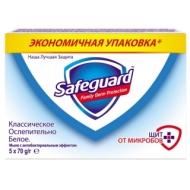 Мыло туалетное Safeguard Классическое ослепительно белое, антибакт., пленка, 70г*5шт. (ПОД ЗАКАЗ)