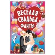 Игра карточная Веселая свадьба Фанты, Питер, К27401