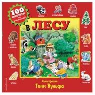 """Развивающее пособие 100 окошек для малышей """"В лесу"""", 606844"""