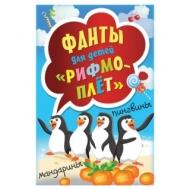 Игра карточная Рифмоплёт Фанты, для детей, Питер, К27288