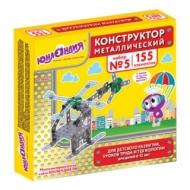 Конструктор металлический Юнландия Для уроков труда №5, развивающий, 155 элементов, 104683