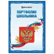 Листы-вкладыши для портфолио школьника, 30 разделов, 32 листа, Я патриот, Brauberg, 126895