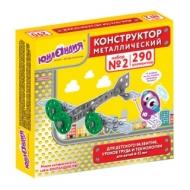 Конструктор металлический Юнландия Для уроков труда №2, развивающий, 290 элементов, 104680