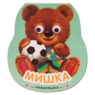 Неваляшки. Мишка, Александрова Е., МС11194