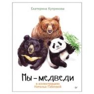 Мы - Медведи. Куприкова Е., К28485