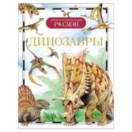 Энциклопедия детская. Динозавры. Рысакова И.В., 9426