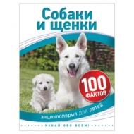 100 фактов. Собаки и щенки. Бедуайер К., 28109