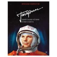 Гагарин. Удивительная история первого полёта. Климентов В., К28521