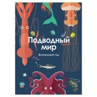 Подводный мир. Визуальный гид, Вайс С., 36714