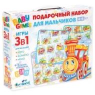 Набор подарочный BABY GAMES Для мальчиков. 3 в 1, лото, домино, мемо, ORIGAMI, 00280