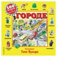 """Развивающее пособие 100 окошек для малышей """"В городе"""", 606854"""