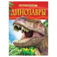 Энциклопедия детская. Динозавры. Ферт Р., 17329