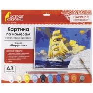 Картина по номерам А3, Остров сокровищ ПАРУСНИК, С Акриловыми красками, картон, кисть, 661632