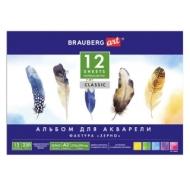 """Альбом для акварели Brauberg Art """"Classic"""", А3, белая бумага, 12 л., 230 г/м2, склейка"""