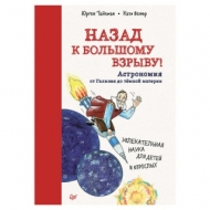 Назад к Большому взрыву! Астрономия от Галилея до тёмной материи. Тайхман Ю., К27988
