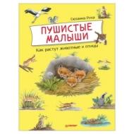 Пушистые малыши. Как растут Животные и птицы, Риха С., К28936