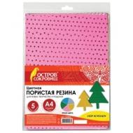 Цветная пористая резина (фоамиран), А4, толщина 2 мм, Остров сокровищ, 5 листов, 5 Цветов, с фольгой, 660086