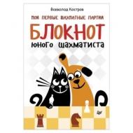 Мои первые шахматные партии. Блокнот юного шахматиста. Костров В. В., К28242