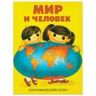 Атлас детский географический, А4, Мир и человек, 72 стр., ОСН1223727