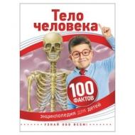 Энциклопедия детская. 100 фактов. Тело человека. Паркер С., 28094