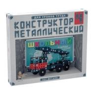 Конструктор металлический Школьный, 294 элемента, №4 (для уроков труда), Десятое королевство, 02052